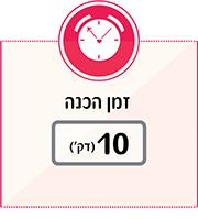זמן הכנה 10