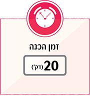 זמן הכנה 20