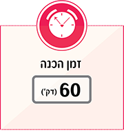 זמן הכנה 60
