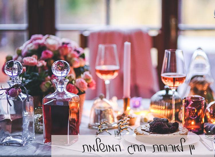 יין לארוחת החג כיתוב