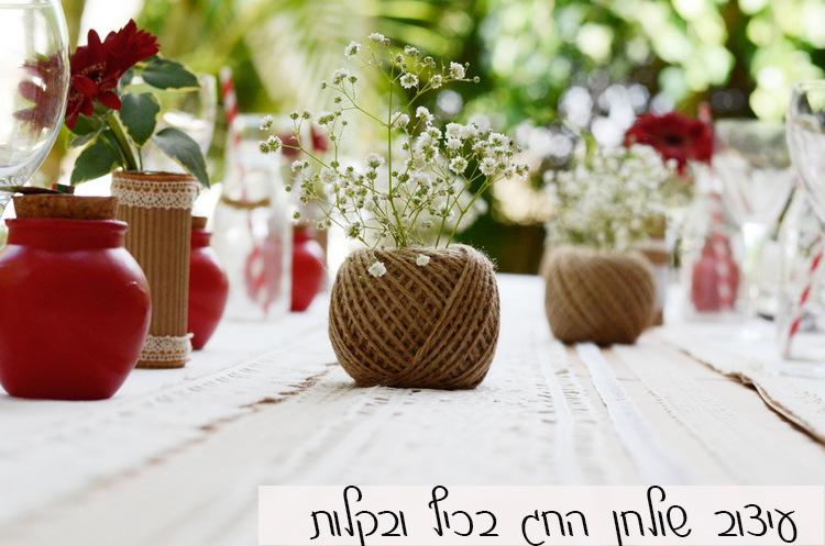 שולחן חג כיתוב